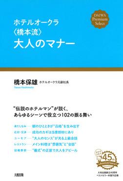 ホテルオークラ〈橋本流〉大人のマナー(大和出版)-電子書籍
