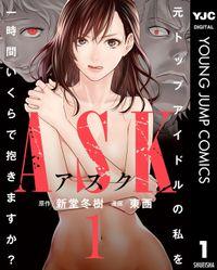 ASKアスク(ヤングジャンプコミックスDIGITAL)