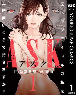 ASKアスク 1-電子書籍