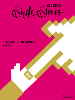 THE FUTURE OF MONEY お金の未来(WIRED Single Stories 003)-電子書籍