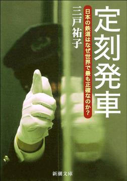 定刻発車―日本の鉄道はなぜ世界で最も正確なのか?―-電子書籍
