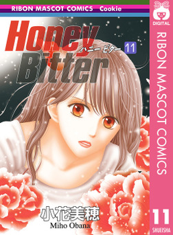 Honey Bitter 11-電子書籍