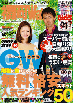 FukuokaWalker福岡ウォーカー 2014 5月号-電子書籍