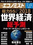 週刊エコノミスト (シュウカンエコノミスト) 2018年01月02・09日号