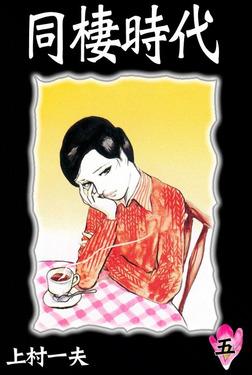 同棲時代 (5)-電子書籍