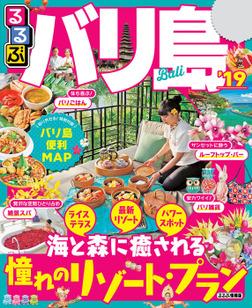 るるぶバリ島'19-電子書籍