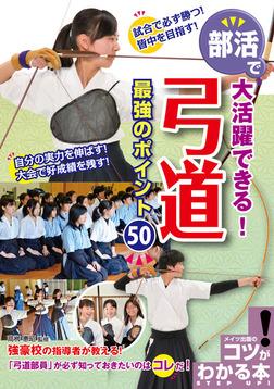 部活で大活躍できる!弓道最強のポイント50-電子書籍