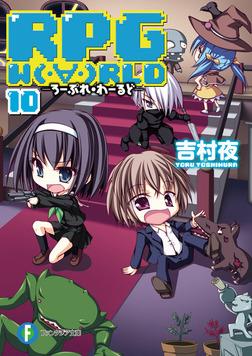 RPG  W(・∀・)RLD10 ―ろーぷれ・わーるど―-電子書籍