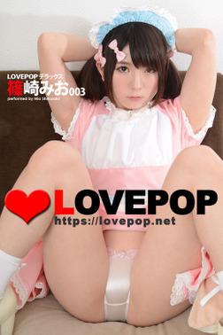 LOVEPOP デラックス 篠崎みお 003-電子書籍