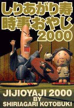 時事おやじ2000-電子書籍