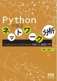 Pythonで学ぶネットワーク分析 ColaboratoryとNetworkXを使った実践入門(オーム社)