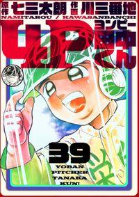 4P田中くん 39巻