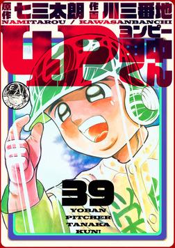 4P田中くん 39巻-電子書籍