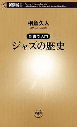 ―新書で入門―ジャズの歴史-電子書籍
