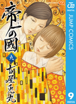 帝一の國 9-電子書籍