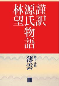 謹訳 源氏物語 第十九帖 薄雲(帖別分売)