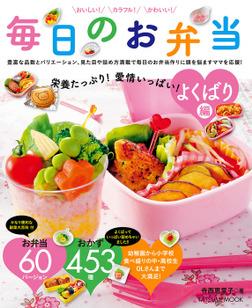 栄養たっぷり!愛情いっぱい! 毎日のお弁当 よくばり編-電子書籍