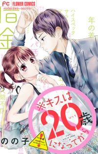 ※キスは20歳になってから【マイクロ】(4)