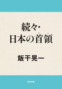 続々・日本の首領