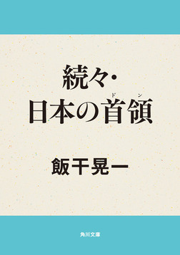 続々・日本の首領-電子書籍