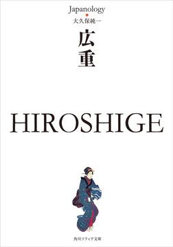 広重 HIROSHIGE ジャパノロジー・コレクション-電子書籍