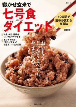寝かせ玄米で七号食ダイエット-電子書籍