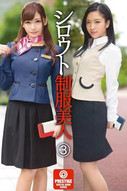 シロウト制服美人 3-電子書籍
