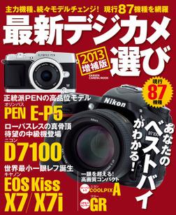 最新デジカメ選び2013 増補版-電子書籍