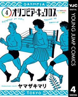 オリンピア・キュクロス 4-電子書籍