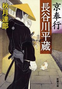 京奉行 長谷川平蔵