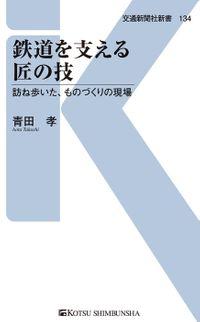 鉄道を支える匠の技(交通新聞社新書)