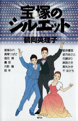 宝塚のシルエット-電子書籍