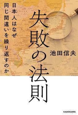 失敗の法則 日本人はなぜ同じ間違いを繰り返すのか-電子書籍