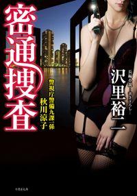 密通捜査 警視庁警備九課一係 秋川涼子