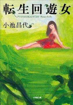 転生回遊女-電子書籍
