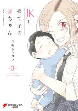 JKと捨て子の赤ちゃん3-電子書籍