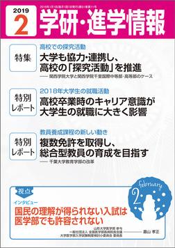 学研・進学情報 2019年2月号-電子書籍