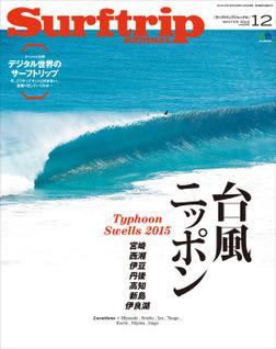サーフトリップジャーナル 2015年12月号 vol.84-電子書籍
