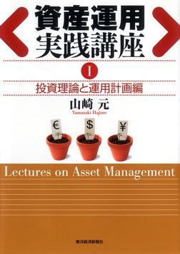 資産運用実践講座I投資理論と運用計画編-電子書籍