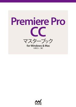 Premiere Pro CCマスターブック for Windows & Mac-電子書籍