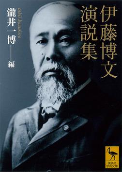伊藤博文演説集-電子書籍