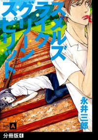 スメルズ ライク グリーン スピリット SIDE-A【分冊版】(4)