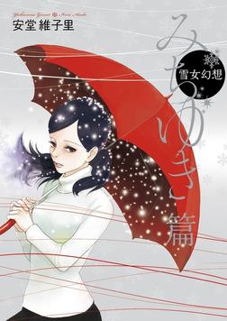 雪女幻想 みちゆき篇-電子書籍