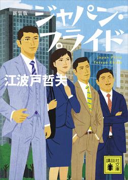 新装版 ジャパン・プライド-電子書籍