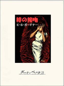 緋の接吻-電子書籍