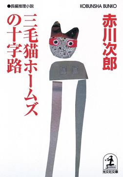三毛猫ホームズの十字路-電子書籍