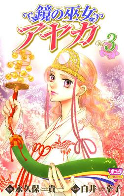 鏡の巫女 アヤカ 3-電子書籍