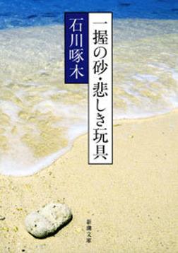 一握の砂・悲しき玩具―石川啄木歌集―-電子書籍