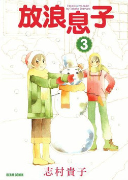 放浪息子3-電子書籍