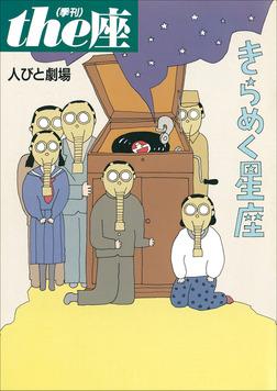 the座 特別号2 人びと劇場 きらめく星座(1999)-電子書籍
